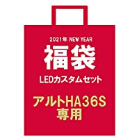 福袋 2021年 4点セット アルト フォグランプ LED ウインカー ポジションランプ ナンバー灯 フロント LED化セット カスタム HA36S