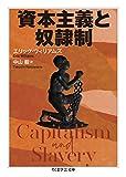 資本主義と奴隷制 (ちくま学芸文庫)