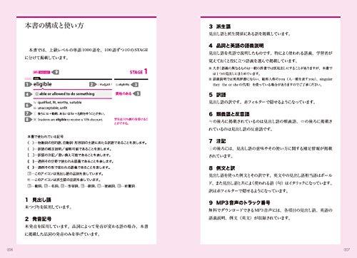 ジャパンタイムズ『英語を英語で理解する英英英単語上級編』