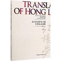 追寻霍克斯笔下的红楼女儿形象——基于语料库的对比翻译研究