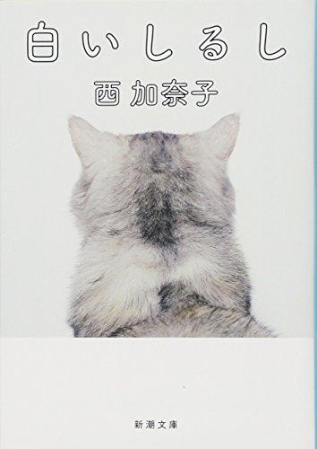 白いしるし (新潮文庫)