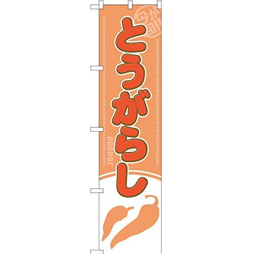 のぼり旗 今が旬! とうがらし No.YNS-1938 (三巻縫製 補強済み)