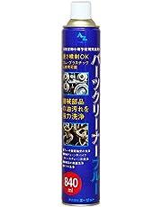 AZ(エーゼット) パーツクリーナー ブルー 840ml/Y004