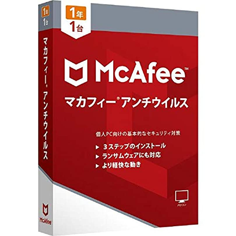 対立アウトドア伝えるマカフィー アンチウイルス (1台/1年用) セキュリティソフト ウィルス?進化型マルウェア対策 使いやすい安心機能 [パッケージ版] Windows対応