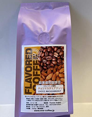 フレーバーコーヒー チョコマカダミアナッツ 200g 挽き