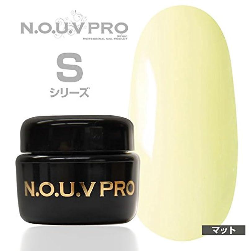 動くあからさま機会NOUV PRO カラージェル シャーベットオレンジ 【シャーベットコレクション】 S02