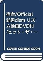 HTB0011 ヒットザビート 宿命 [導入編] DVD付