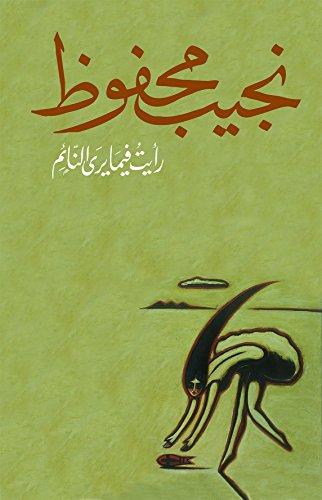 I Saw What The Sleeper Sees / رأيت فيما يرى النائم  by Naguib Mahfouz