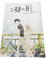 【聲の形】入場者特典 Special Book
