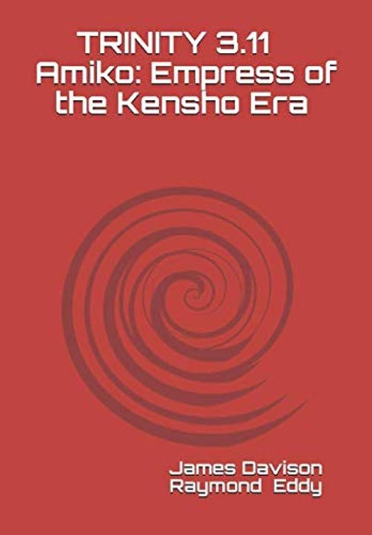 縞模様の首トリッキーTrinity 3.11: Amiko, Empress of the Kensho Era