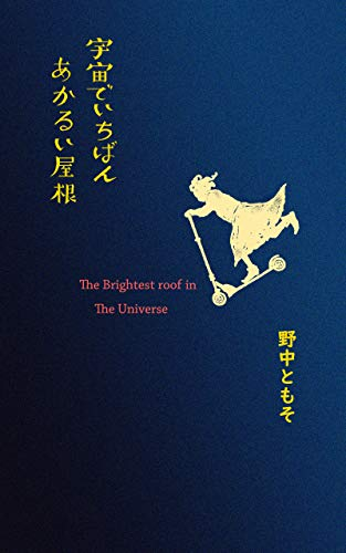 宇宙でいちばんあかるい屋根