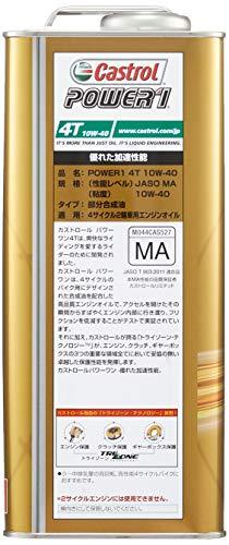 CASTROL『POWER1』