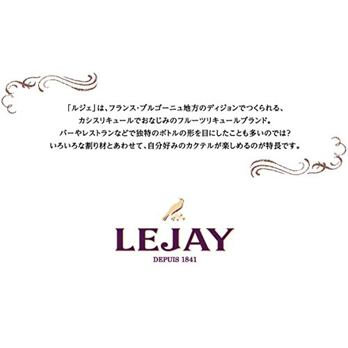 lejay(ルジェ)『バナナリキュール』
