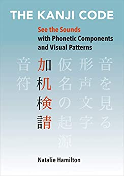 The Kanji Code: See the Sounds with Phonetic Components and Visual Patterns by [Natalie Hamilton]