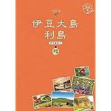 15 地球の歩き方JAPAN 島旅 伊豆大島 利島 伊豆諸島1 (地球の歩き方JAPAN島旅)