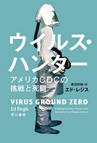 ウイルス・ハンター アメリカCDCの挑戦と死闘 (ハヤカワ・ノンフィクション文庫)