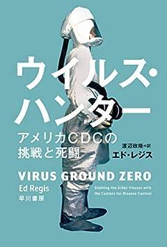 ウイルス・ハンター アメリカCDCの挑戦と死闘 (ハヤカワ文庫 NF 561)