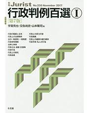 行政判例百選I 第7版 (別冊ジュリスト 235)