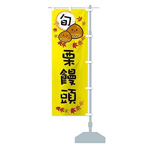 栗饅頭・まんじゅう・マロン のぼり旗 サイズ選べます(ハーフ30x90cm 右チチ)
