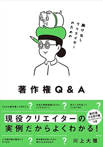 駆け出しクリエイターのための著作権Q&A