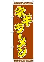 ネギラーメン(茶色) のぼり旗