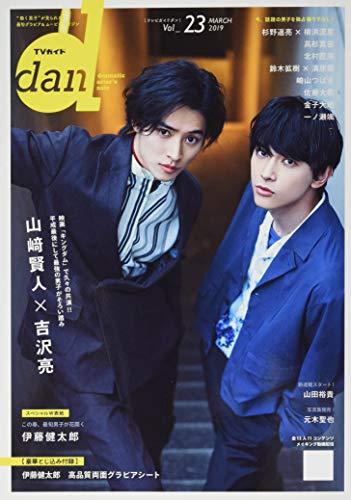 TVガイドdan[ダン]vol.23 (TOKYO NEWS MOOK 783号)の詳細を見る