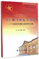 新时期新视角新思路--广东高校共青团工作改革与创新/广东高校共青团与青年工作研究丛书