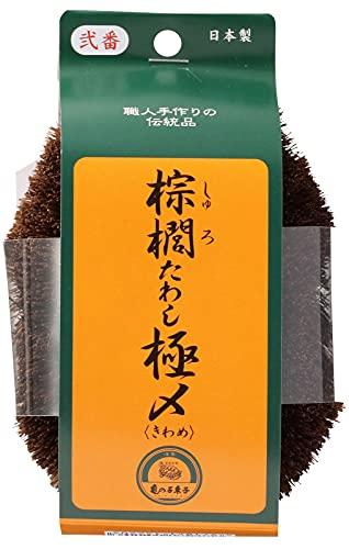 亀の子 掃除用たわし 棕櫚たわし極メ No2 (1号型)