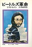 ビートルズ革命―ジョン・レノンの告白 (1972年)