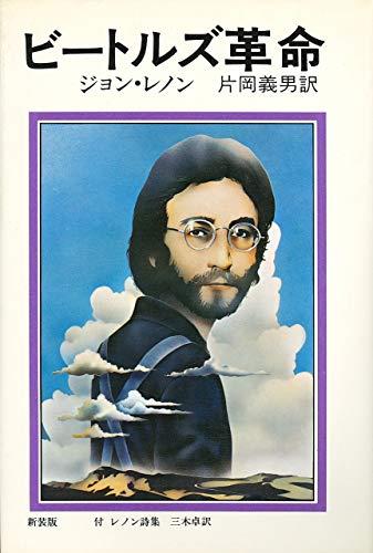 ビートルズ革命―ジョン・レノンの告白 (1972年)の詳細を見る