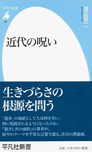 新書700近代の呪い (平凡社新書)