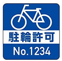 駐輪シール 施設名記載なし ナンバリングあり 100枚 (1)