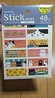 ゆるねこ ねこ ネコ 猫 キャット CAT たい焼き シール ステッカー マスキングスティックシール 透ける質感 マスキングシール 48片