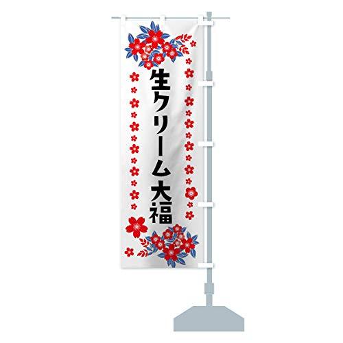生クリーム大福 のぼり旗 サイズ選べます(ジャンボ90x270cm 右チチ)
