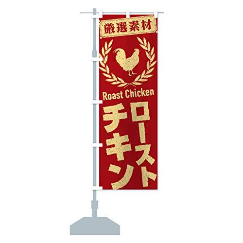ローストチキン のぼり旗 サイズ選べます(コンパクト45x150cm 左チチ)