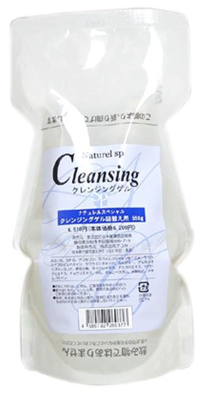 食用保険決済ナチュレルSP クレンジングゲル 詰替え用 550g <26744>