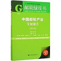 邮轮绿皮书:中国邮轮产业发展报告(2019)