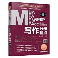 2021 MBA. MPA. MEM. MPAcc exam and economy class exam writing Volume fine points of 19th edition (special master exam machine(Chinese Edition)