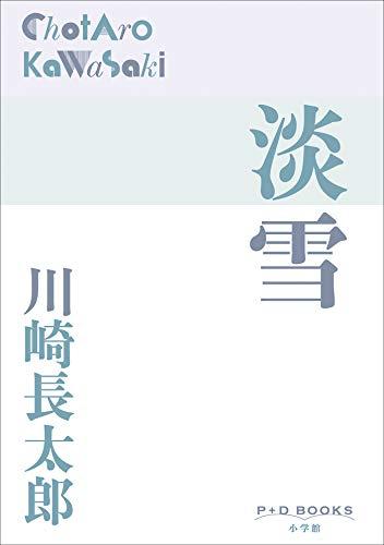 P+D BOOKS 淡雪 (P+D BOOKS)