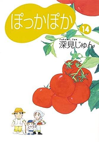 ぽっかぽか 14 (コミックス)