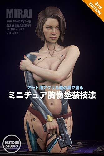 アート用アクリル絵の具で塗るミニチュア胸像塗装技法