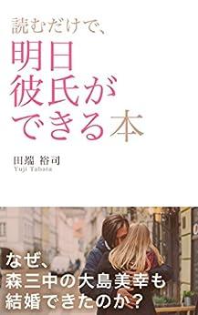 [田端 裕司]の読むだけで明日彼氏ができる本: なぜ森三中の大島美幸も結婚できたのか?