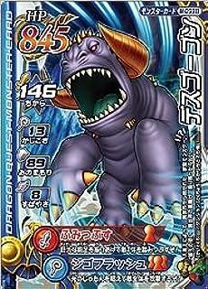 ドラゴンクエスト モンスターバトルロードII LEGEND 第二弾 デスゴーゴン 【ラミ】 M-093II(モンスターバトルロードビクトリー対応)