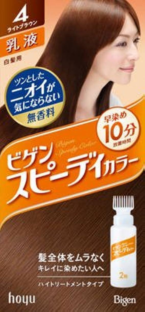 ストレージシェフ連鎖ビゲン スピーディカラー 乳液 4 ライトブラウン × 5個セット