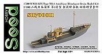 1/700 日本海軍 第1号型敷設特務艇 レジンキット