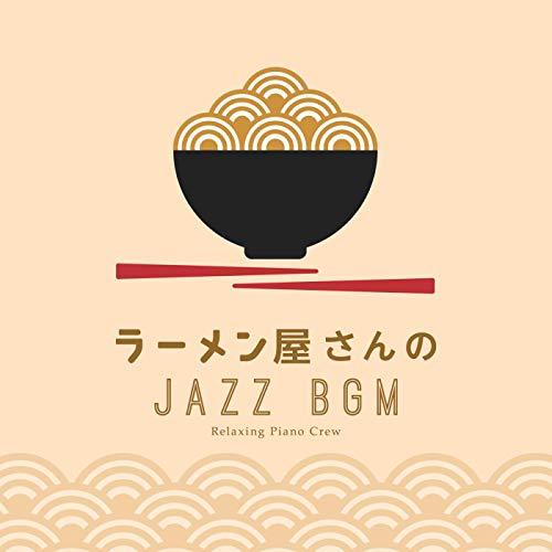 ラーメン屋さんのジャズBGM