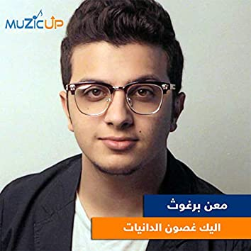 Elaika Ghosoon Al Daniat
