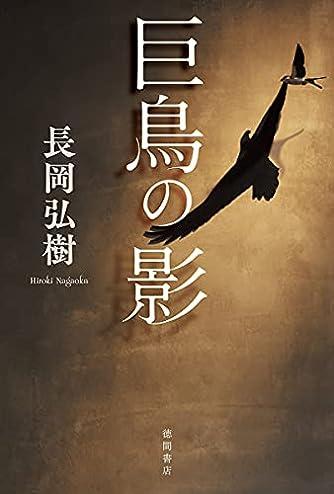 巨鳥の影 (文芸書)