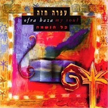 Ofra Haza - My Soul (Kol Haneshama) - Amazon.com Music