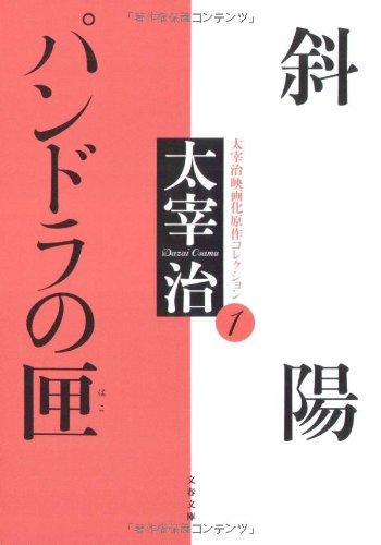 斜陽・パンドラの匣 (文春文庫)